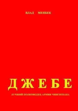 Джебе – лучший полководец в армии Чигизхана