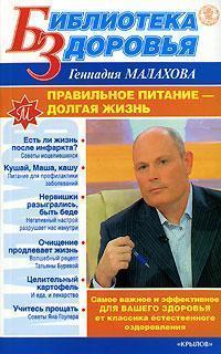 Геннадий Малахов - Правильное питание – долгая жизнь