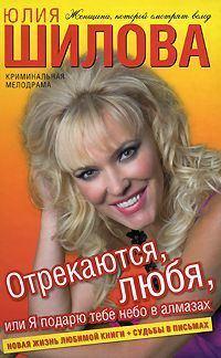 Шилова, Юлия  - Отрекаются любя. Я подарю тебе небо в алмазах