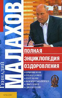 Геннадий Малахов - Полная энциклопедия оздоровления