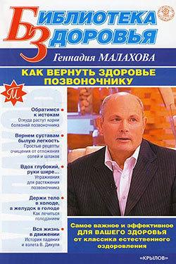 Геннадий Малахов - Как вернуть здоровье позвоночнику
