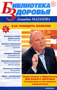 Геннадий Малахов - Как победить болезни