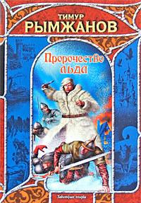 Тимур Рымжанов Пророчество льда белорусская косметика склады где можно и цены