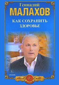 Геннадий Малахов - Как сохранить здоровье