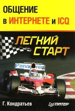 Геннадий Кондратьев - Общение в Интернете и ICQ. Легкий старт