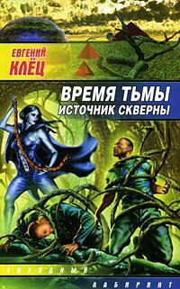 Евгений Клец бесплатно