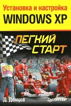 Дмитрий Донцов Установка и настройка Windows XP. Легкий старт майкрософт лицензию windows xp
