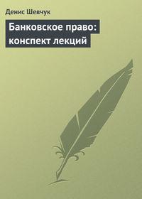 - Банковское право: конспект лекций