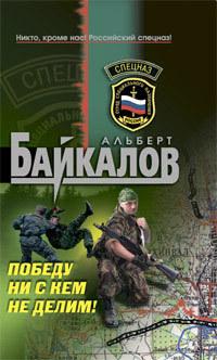 Альберт Байкалов Победу ни с кем не делим! тарифный план