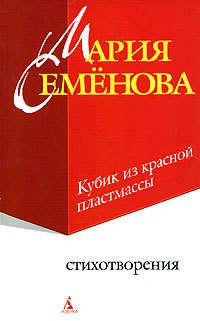 Семёнова, Мария  - Кубик из красной пластмассы