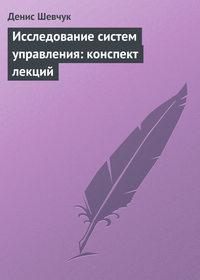 Шевчук, Денис  - Исследование систем управления: конспект лекций