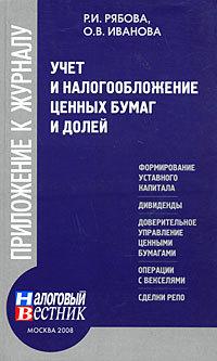 Раиса Рябова, Ольга Иванова - Учет и налогообложение ценных бумаг и долей