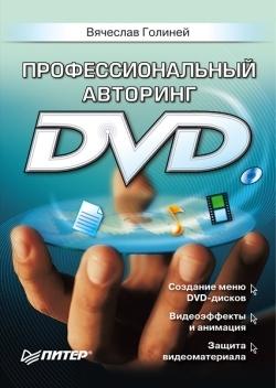 Профессиональный авторинг DVD ( Вячеслав Голиней  )