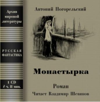 Антоний Погорельский бесплатно