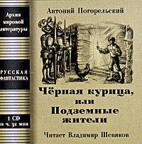 Антоний Погорельский Чёрная курица, или Подземные жители; Посетитель магика чёрная курица или подземные жители