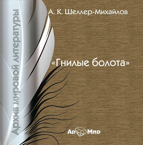 обложка книги static/bookimages/00/18/82/00188253.bin.dir/00188253.cover.jpg