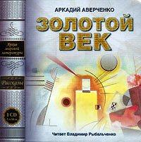 Золотой век (сборник рассказов)