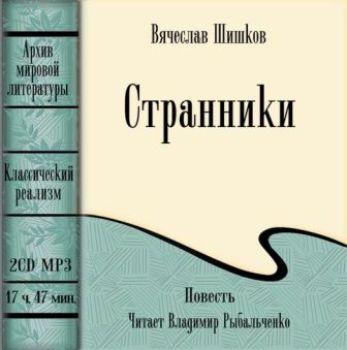 Вячеслав Шишков Странники вячеслав шишков угрюм река книга 2