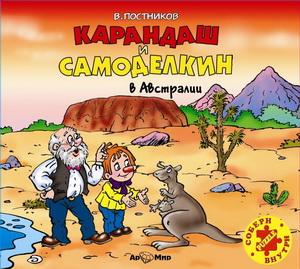 Валентин Постников Карандаш и Самоделкин в Австралии валентин постников карандаш и самоделкин на острове динозавров