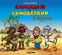 Постников, Валентин  - Карандаш и Самоделкин в Африке