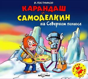 Валентин Постников Карандаш и Самоделкин на Северном полюсе cd аудиокнига постников в карандаш и самоделкин в стране шоколадных деревьев мр3