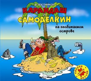 Валентин Постников Карандаш и Самоделкин на необитаемом острове валентин постников карандаш и самоделкин на острове сокровищ