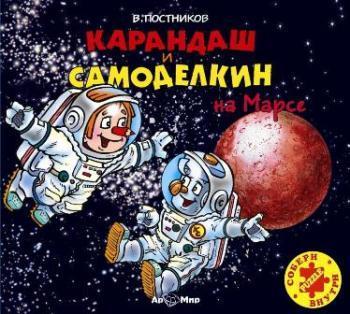 Валентин Постников Карандаш и Самоделкин на Марсе художественные книги росмэн сказки карандаш и самоделкин постников в все истории