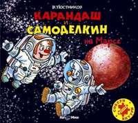 Постников, Валентин  - Карандаш и Самоделкин на Марсе