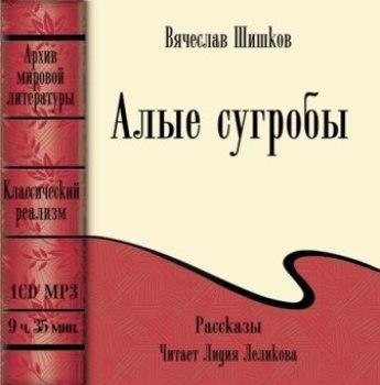 Вячеслав Шишков Алые сугробы (сборник)