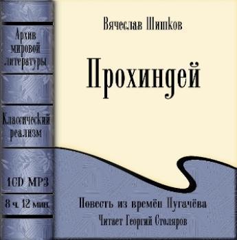 Вячеслав Шишков Прохиндей (повесть времен Пугачева)