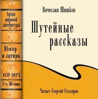 Вячеслав Шишков Шутейные рассказы (сборник)