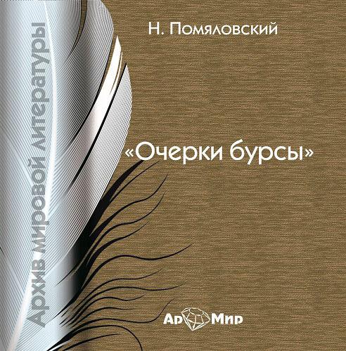 Очерки бурсы (сборник)