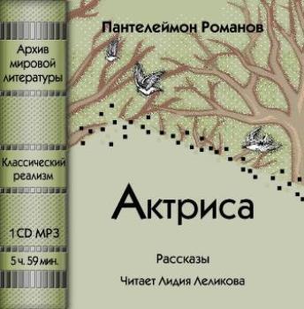 Пантелеймон Романов. Актриса (сборник)
