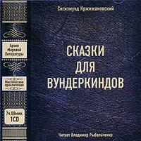 бесплатно Сказки для вундеркиндов сборник Скачать Сигизмунд Кржижановский