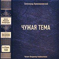 Сигизмунд Кржижановский Чужая тема (сборник) сигизмунд кржижановский рисунок пером