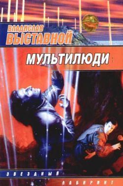 Владислав Выставной - Мультилюди