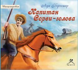 Луи Буссенар Капитан Сорви-голова бузинин с генерал сорви голова попаданец против британской империи isbn 9785699603893