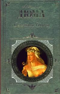 Александр Дюма Семейство Борджа (сборник) валентин пикуль николаевские монте кристо