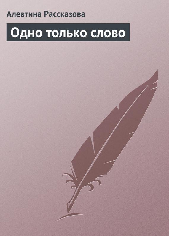 Алевтина Рассказова бесплатно