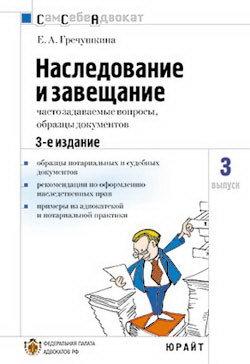 Наследование и завещание, часто задаваемые вопросы, образцы документов