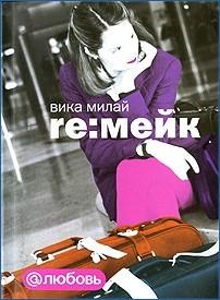 Вика Милай Re:мейк роман глушков найти и обезглавить головы на копьях том 2