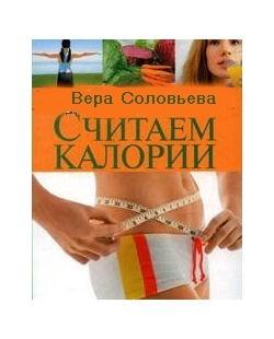 Вера Соловьева Считаем калории продовольственные сухие пайки индивидуальный рацион питания