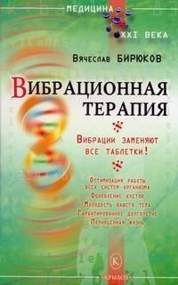Бирюков, Вячеслав  - Вибрационная терапия. Вибрации заменяют все таблетки!