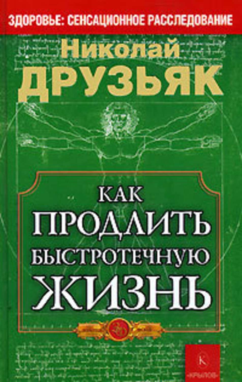 Книги друзьяка скачать бесплатно