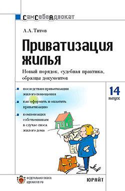 Приватизация жилья. Новый порядок, судебная практика, образцы документов