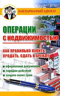 Дмитрий Бачурин Операции с недвижимостью. Как правильно купить, продать, сдать в аренду как продать земельный участок не в собственности