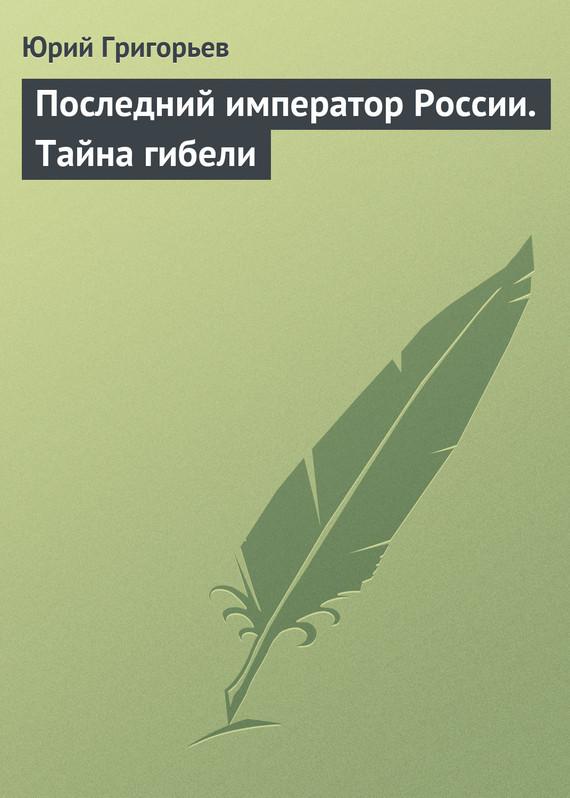 Юрий Григорьев бесплатно