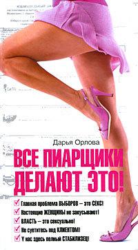 Дарья Орлова бесплатно