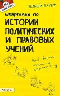 Халин, К. Е.  - Шпаргалка по истории политических и правовых учений