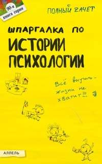 Захаров, Сергей Викторович  - Шпаргалка по истории психологии